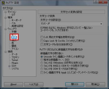 文字コード設定の変換