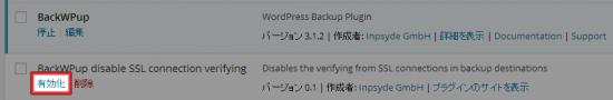 BackWPup disable SSL connection verifying