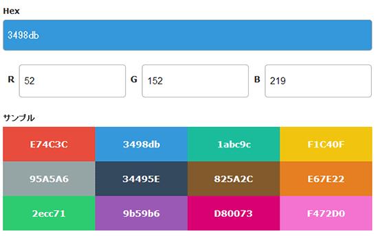 カラーコードを相互変換してくれるWEBサービス「カラーコード変換ツール」