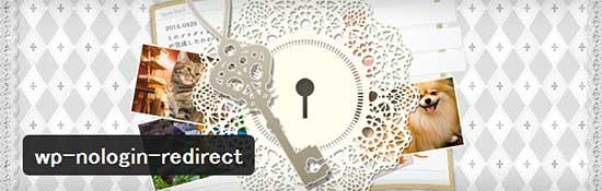 ログインユーザーにだけコンテンツを見せることができるようになるWordPressプラグイン「wp-nologin-redirect」