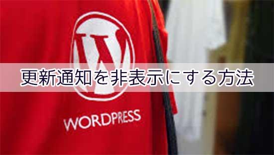 WordPress本体・プラグイン・テーマの更新通知を非表示にする方法