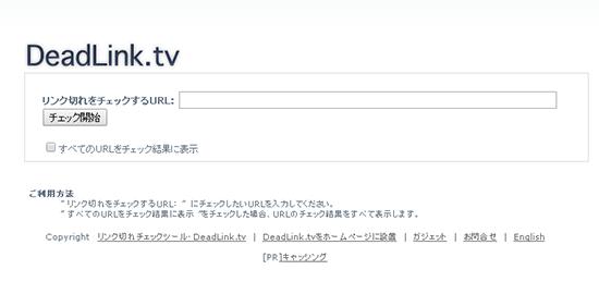 指定したページのリンク切れをチェックすることができるWEBサービス「DeadLink.tv」
