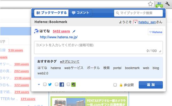 はてなブックマーク GoogleChrome 拡張