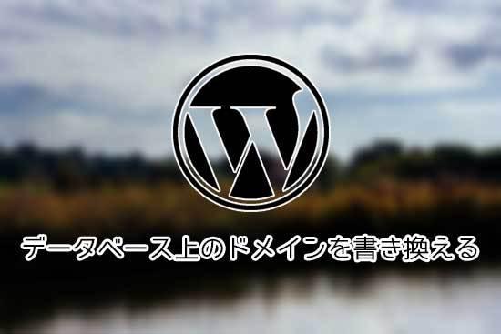 WordPressサイトのドメイン変更が超簡単にできるスクリプト「DATABASE SEARCH AND REPLACE SCRIPT」