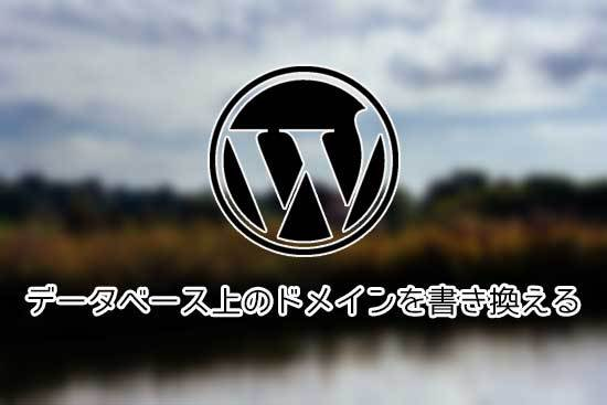 WordPressサイトのドメイン変更が超簡単にできるスクリプト「DATABASE SEARCH AND REPLACE SCRIPT」