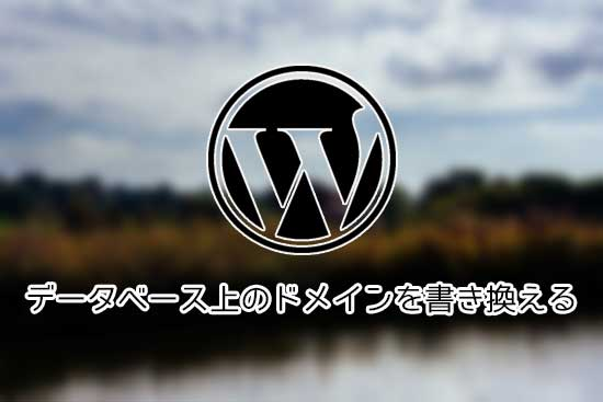 WordPressのドメイン変更が超簡単にできる「DATABASE SEARCH AND REPLACE SCRIPT」