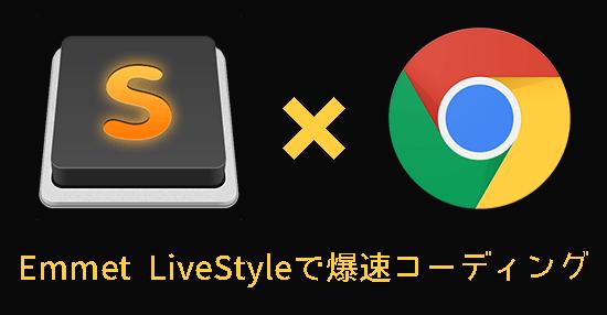 リロードの必要なし!CSSの変更内容を即ブラウザに反映してくれるSublime Textのプラグイン「Emmet LiveStyle」