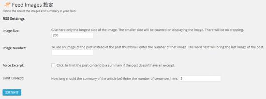 RSS Image Feedの設定