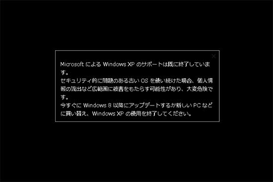 Windows XPからのアクセスに警告を表示するWordPressプラグイン「wp-deadorxp」