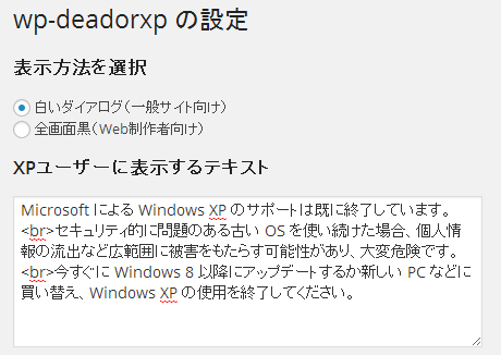 wp-deadorxpの設定