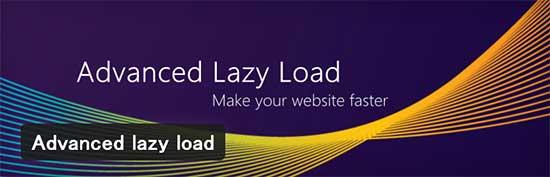 スクロールに合わせて画像を遅延ロードしてくれるWordPressプラグイン「Advanced lazy load」