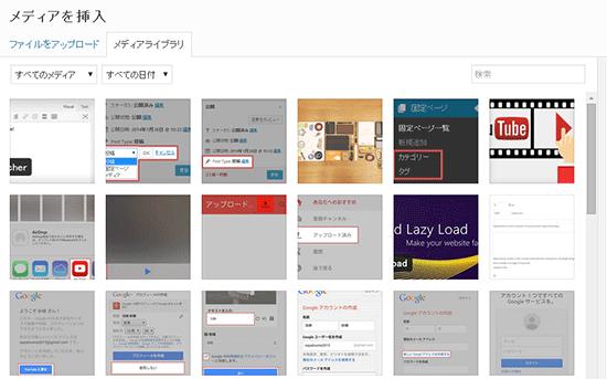 WordPressで画像を挿入する時に「この投稿へのアップロード」がデフォルトで表示されるようにする方法