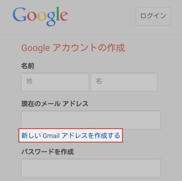 新しいGmailアドレスを作成する