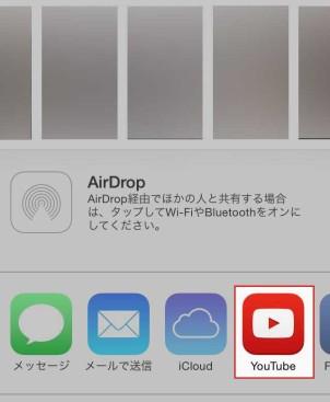 iPhoneでYouTubeに動画アップロード