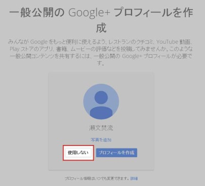 Google+のプロフィール作成画面