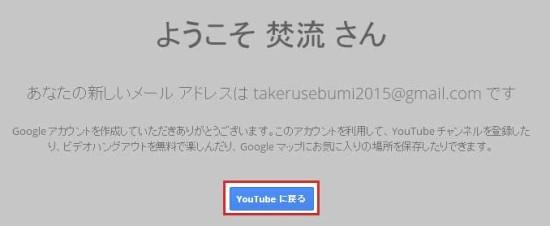 YouTubeに戻る
