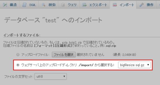 ウェブサーバ上のアップロードディレクトリ ./import/ から選択する