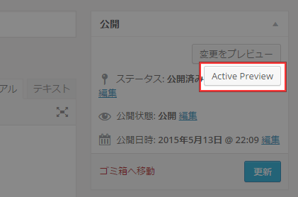 Active Preview