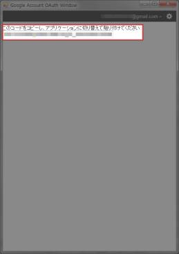 このコードをコピーし、アプリケーションに切り替えて貼り付けてください