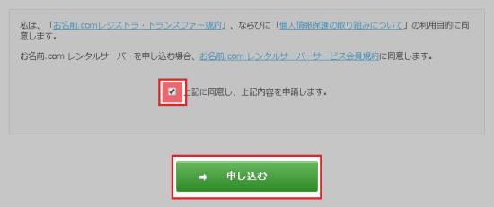 申し込みボタン