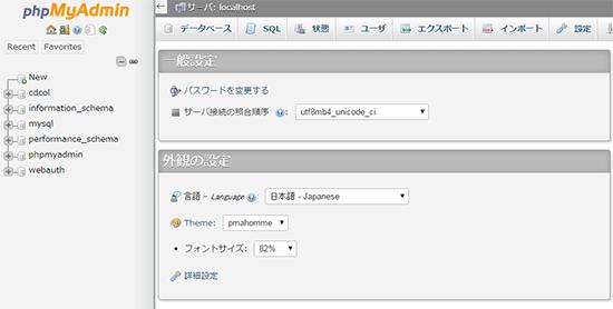 phpMyAdminで「設定ファイルに、暗号化 (blowfish_secret) 用の非公開パスフレーズの設定を必要とするようになりました」が出る時の対処法