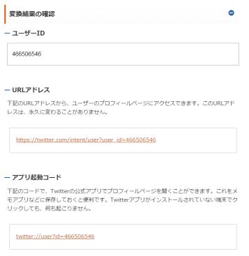 「ユーザーID」「URL」「アプリ起動コード」