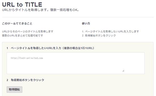 入力したURLからタイトルを取得してくれるWEBサービス「URL to TITLE」