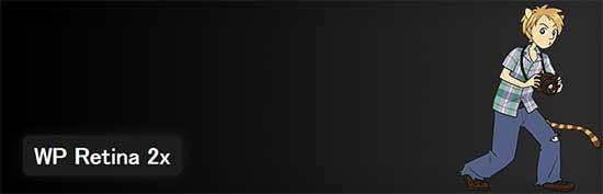 Retinaディスプレイ対応の画像を自動生成してくれるWordPressプラグイン「WP Retina 2x」