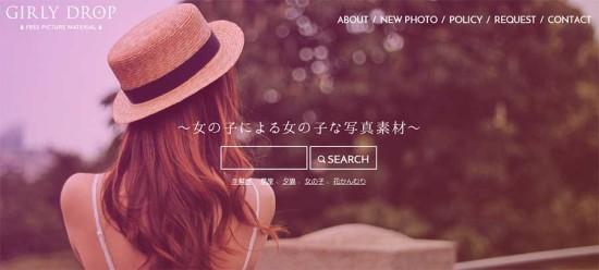 GIRLY DROP写真検索