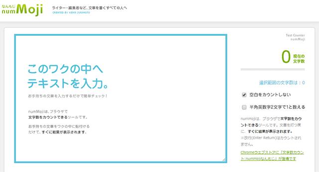 サクッと文字数を確認することができるWEBサービス「numMojiなんもじ(リアルタイム文字カウンター)」