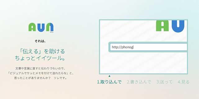 WEBサイト内にメモ書きを追加して共有することができるWEBサービス「AUN[あうん]」
