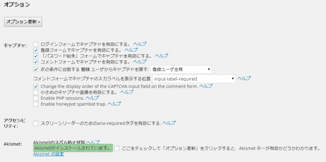 SI CAPTCHA Anti-Spamの設定