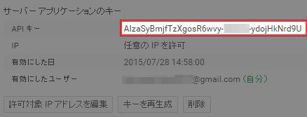 APIキーのコピー