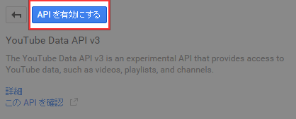 APIを有効にする