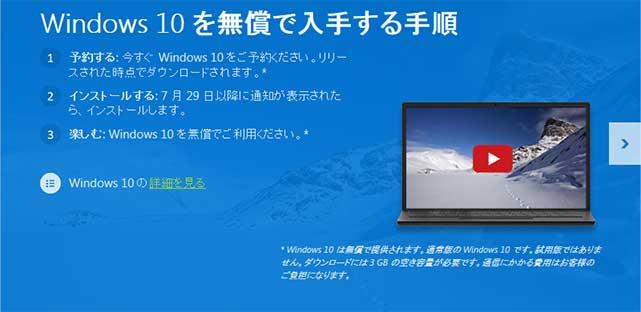 Windows10のアップグレード通知を無効化する方法