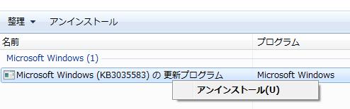 Microsoft Windows(KB3035583)の更新プログラム
