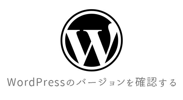 使っているWordPressのバージョンを確認する方法