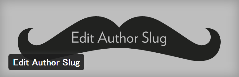 著者のアーカイブページURLを変更するWordPressプラグイン「Edit Author Slug」