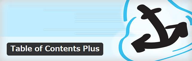 記事の目次を自動挿入することができるWordPressプラグイン「Table of Contents Plus」