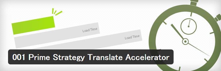 翻訳ファイルをキャッシュしてくれるWordPressプラグイン「001 Prime Strategy Translate Accelerator」