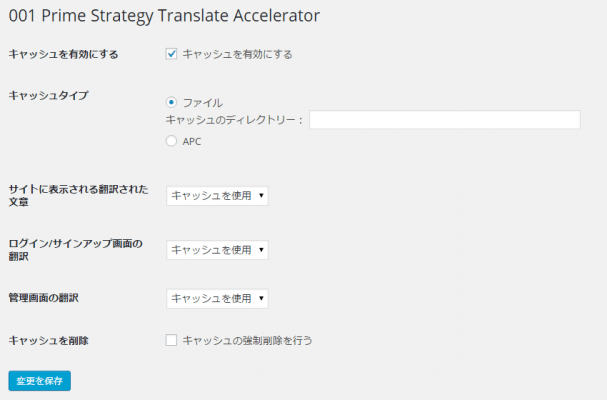 001 Prime Strategy Translate Acceleratorの設定