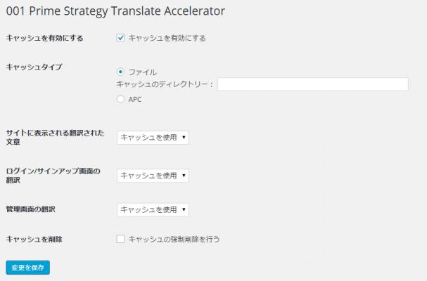 001 Prime Strategy Translate Acceleratorの設定