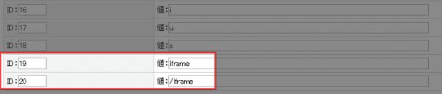 マスターデータにiframeを追加