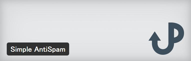 設定が簡単!シンプルなスパム対策用のWordPressプラグイン「Simple AntiSpam」