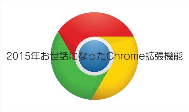 2015年にお世話になったGoogle Chrome拡張機能まとめ