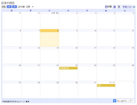 Googleカレンダーのプレビュー