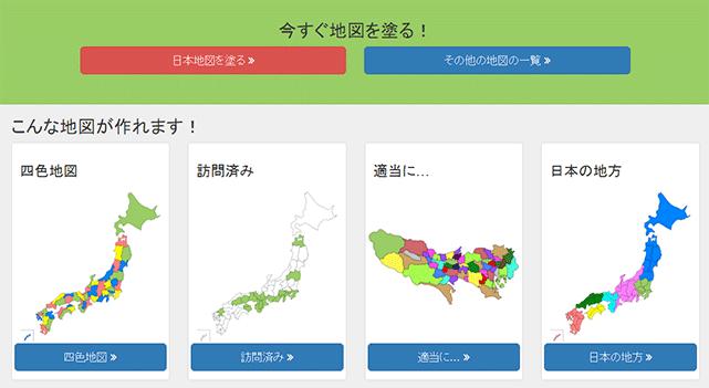 日本地図の都道府県毎に色を塗って画像をダウンロードすることができる「白地図ぬりぬり」