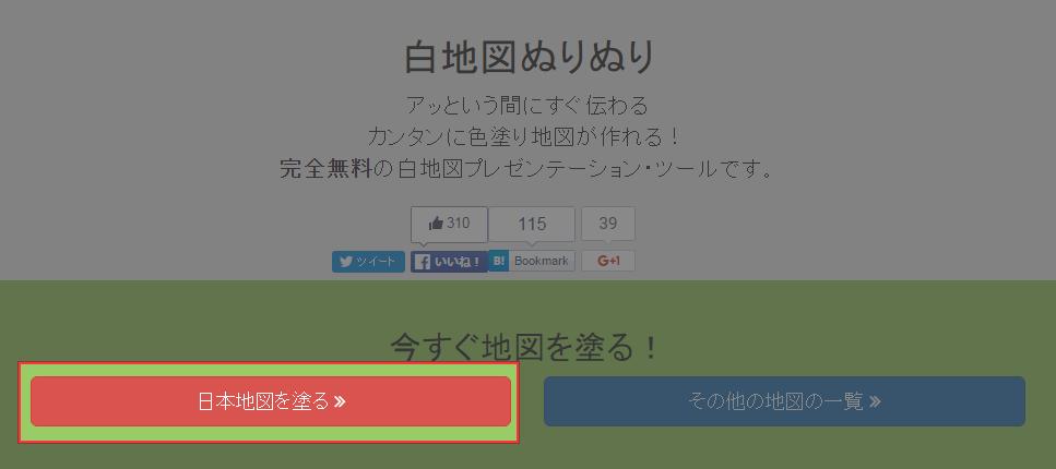 日本地図の都道府県毎に色を塗って画像をダウンロードすることができる