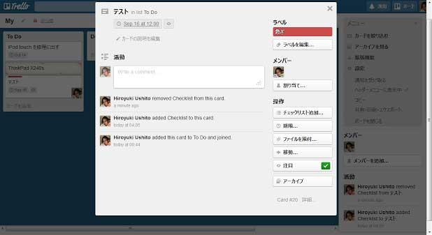 日本語化 for Trello