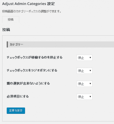Adjust Admin Categoriesの設定